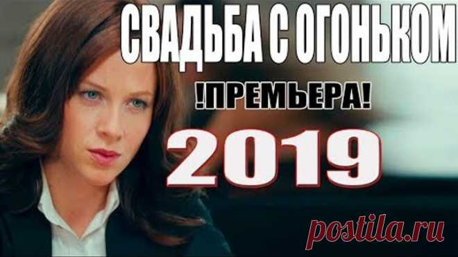фильм 2019 всем понравился свадьба с огоньком русские