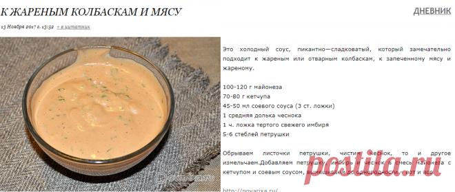 Крема,соусы... | Записи в рубрике Крема,соусы... | Дневник Смотрим и готовим