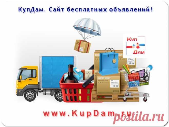 Продавать и покупать стало просто, быстро удобно с сервисом КупДам.  #купдам #продать #купить #куплю_продам #сайт_объявлений #доска_объявлений  www.kupdam.ru