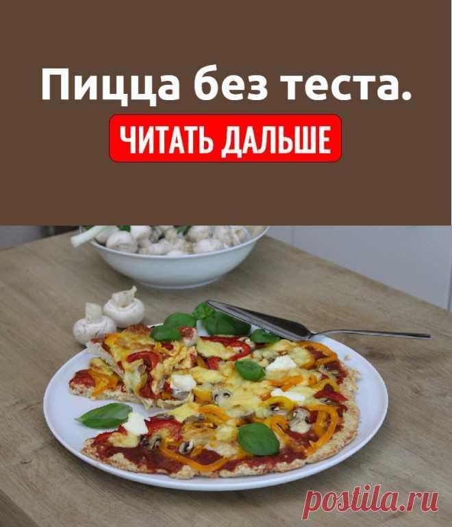 La pizza sin test.