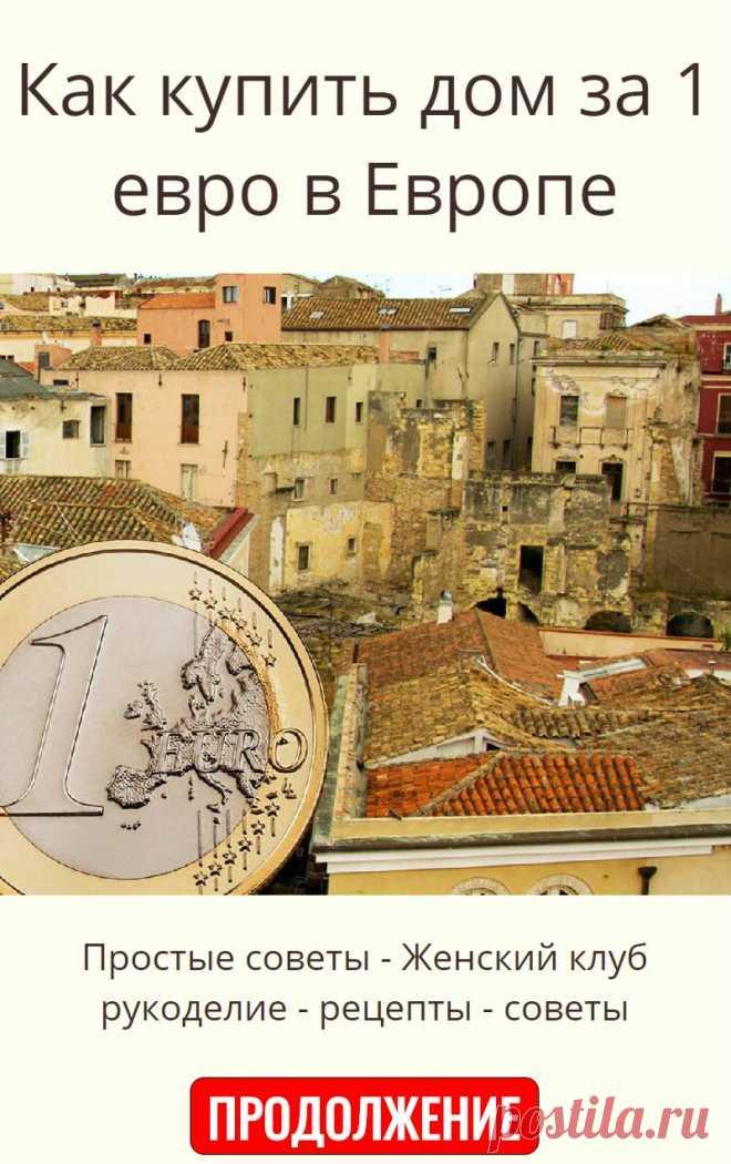 Как купить дом за 1 евро в Европе