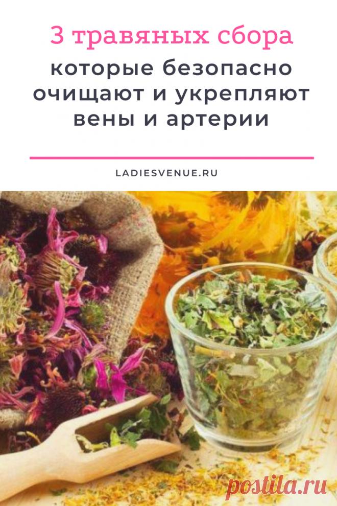 3 травяных сбора, которые безопасно очищают и укрепляют вены и артерии