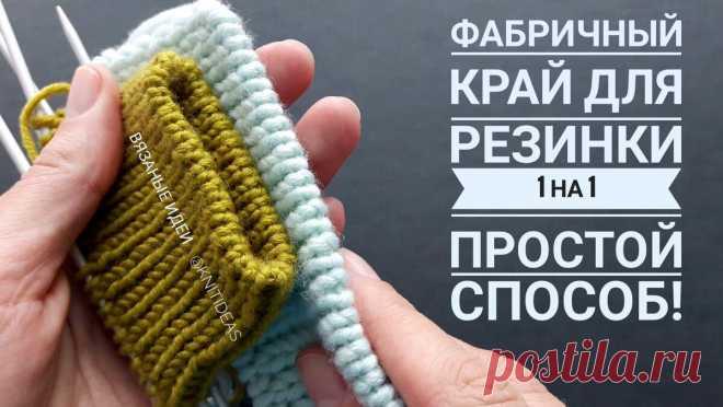 Фабричный край без заморочек для резинки 1 на 1! | Вязаные идеи. Интересные узоры. | Яндекс Дзен