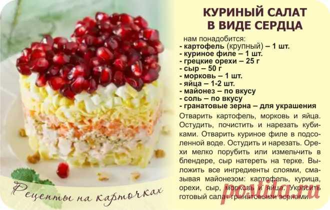 #рецепт #салат #куриный #сердце