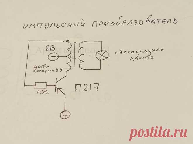 Повышающий инвертор на одном германиевом транзисторе | Электронные схемы | Яндекс Дзен
