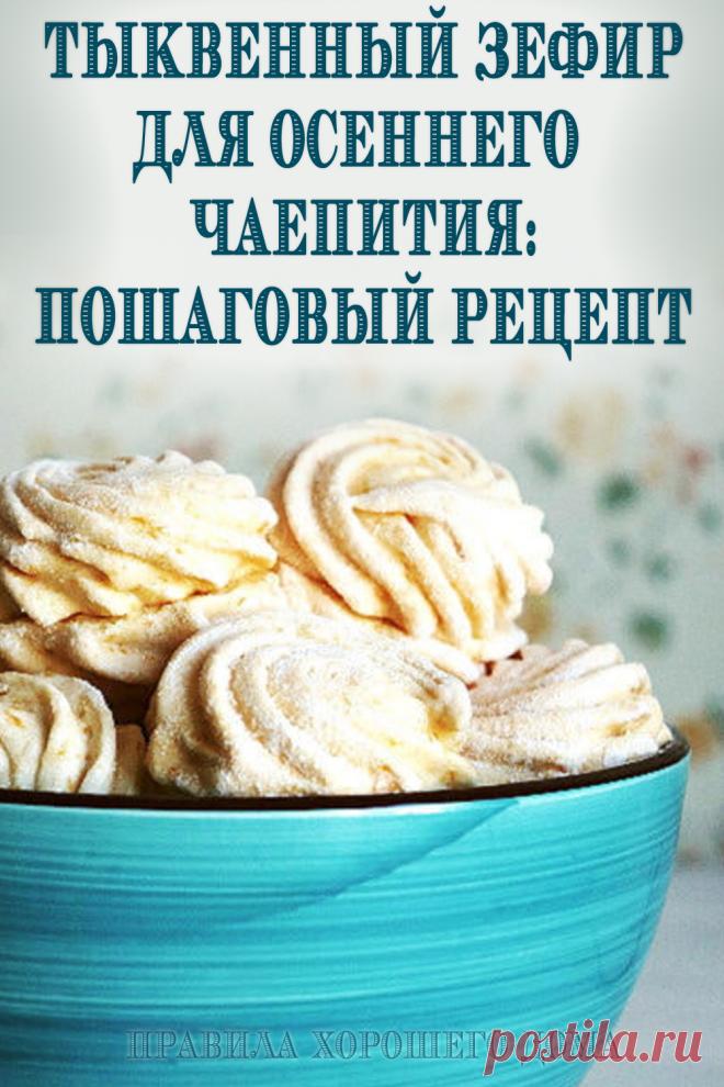 Диетический зефир: рецепт приготовления