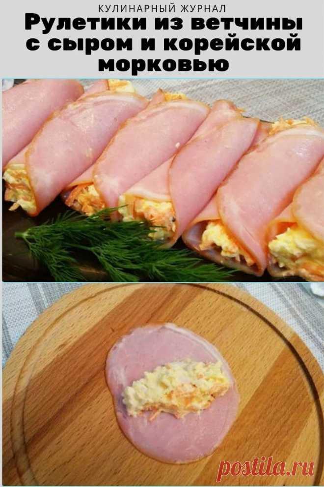 Рулетики из ветчины с сыром и корейской морковью