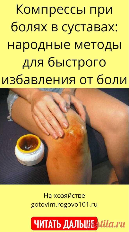 Компрессы при болях в суставах: народные методы для быстрого избавления от боли