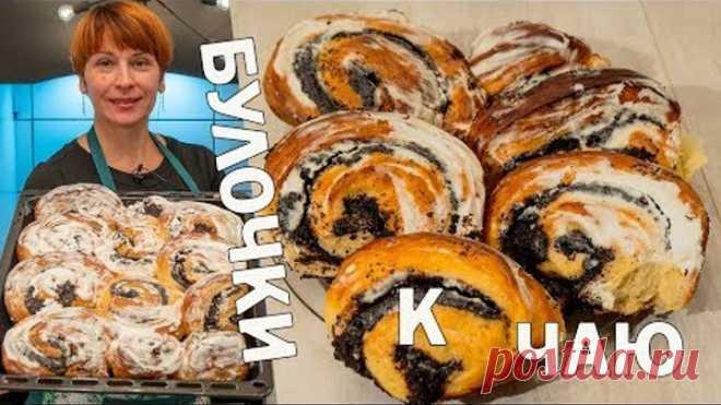 Сладкие булочки с начинкой - маковое настроение и вкусовой восторг! / рецепт теста к чаю!