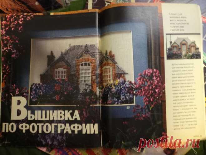 Вышивка по фотографии в старом журнале. А Вы так можете? | Вышивка и акварель | Яндекс Дзен