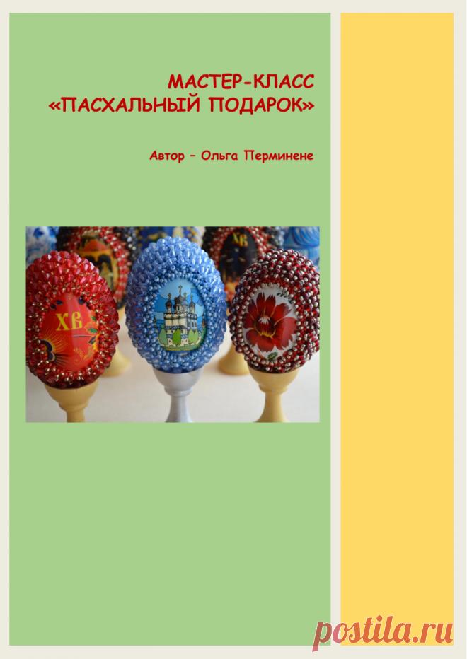 2019MK Pashalnij podarok.pdf