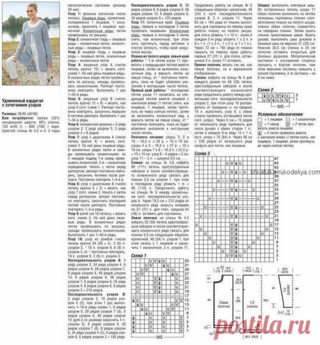 Женский удлинённый кардиган спицами. Кардиган спицами схемы и описание 2018 | Шкатулка рукоделия