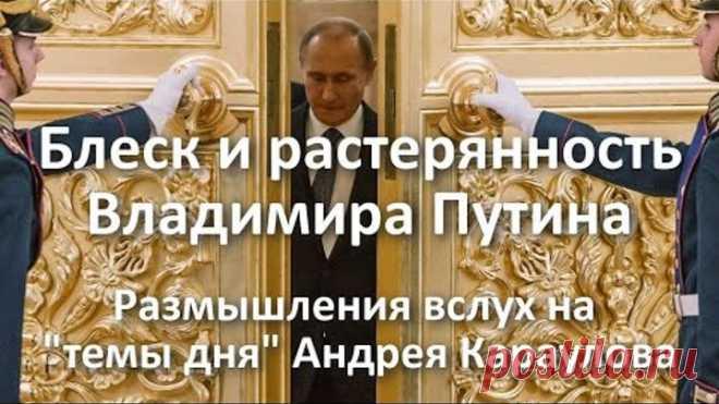 Блеск и растерянность Владимира Путина
