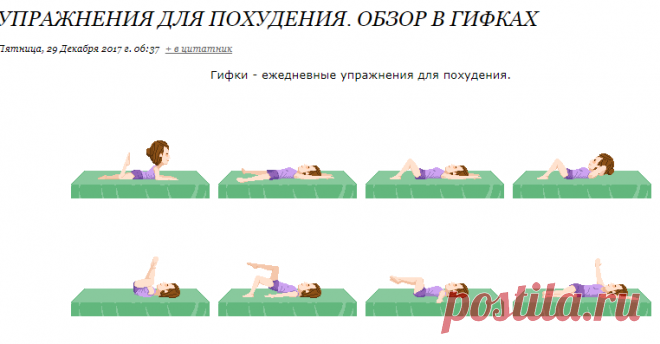 Упражнения для похудения. Обзор в гифках