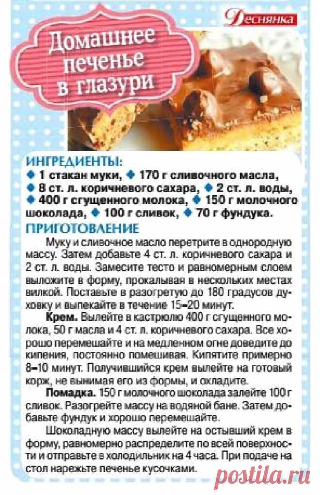 Домашнее печенье в глазури