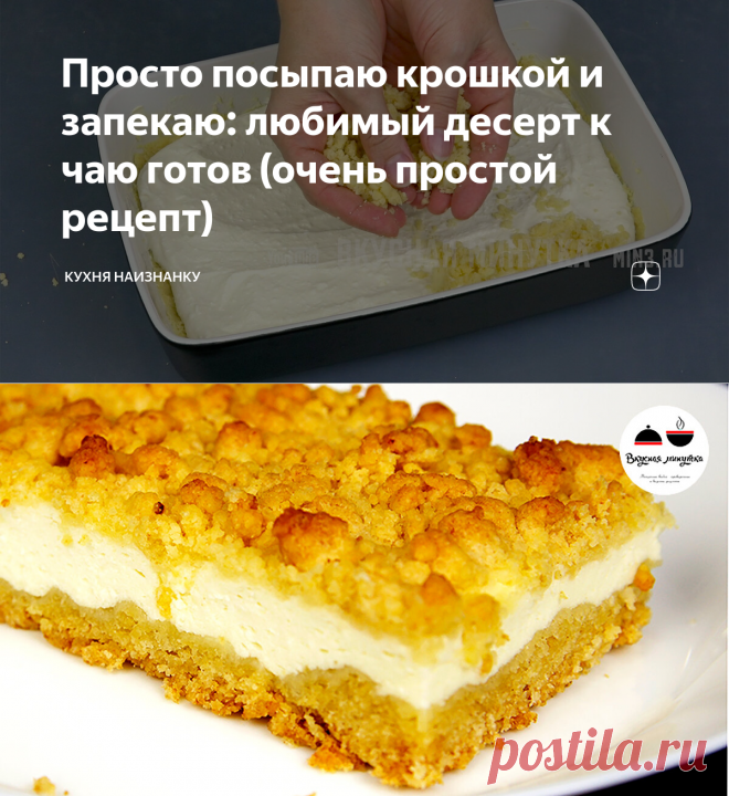 Просто посыпаю крошкой и запекаю: любимый десерт к чаю готов (очень простой рецепт) | Кухня наизнанку | Яндекс Дзен