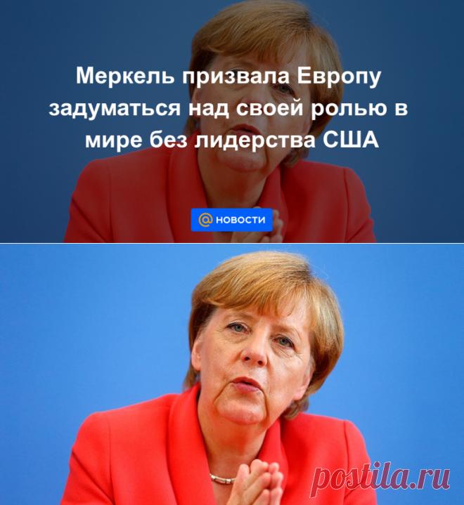 Меркель призвала Европу задуматься над своей ролью в мире без лидерства США - Новости Mail.ru