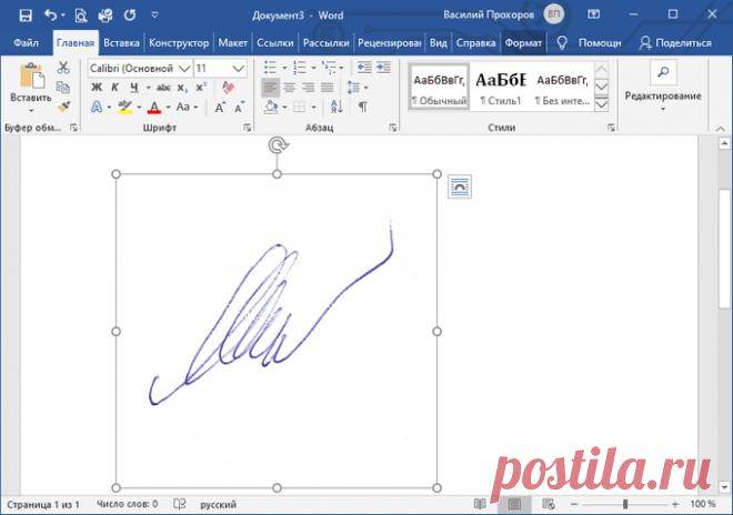 Как сделать подпись в Ворде — 3 способа