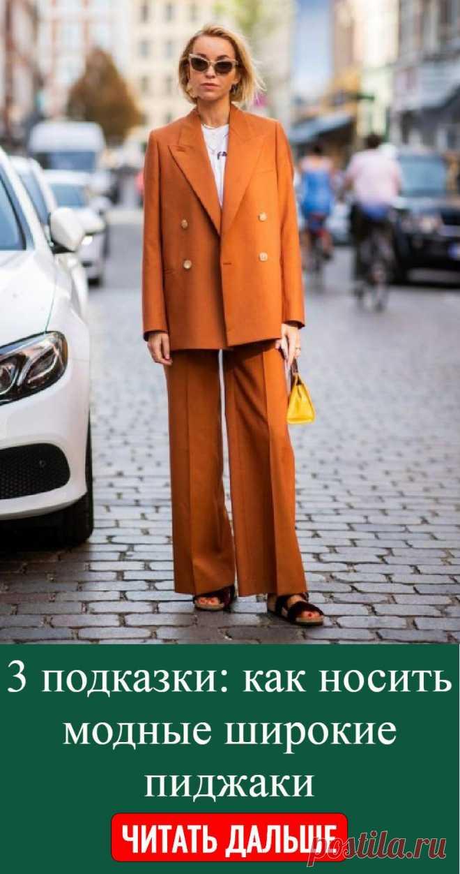3 подказки: как носить модные широкие пиджаки