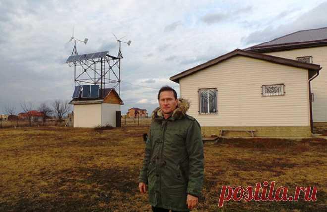 Житель Кубани создал автономный дом и отказался от электросетей . Чёрт побери