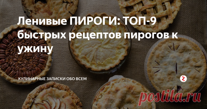 Ленивые ПИРОГИ: ТОП-9 быстрых рецептов пирогов к ужину Сымые быстрые, вкусные и сытные ленивые пироги в одной подборке. Вас ждут хачапури, курник, с капустой, с ветчиной и прочие вкуснейшие пироги. Записывайте рецепты! ТОП-9 быстрых пирогов к ужину Окрывает нашу подборку вкуснейший пирог с мясом. 1) Пирог с мясом