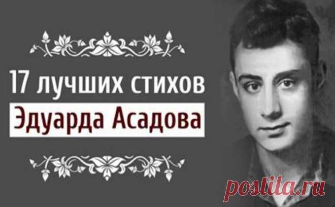 17 лучших стихов Эдуарда Асадова - Детка ты Богиня