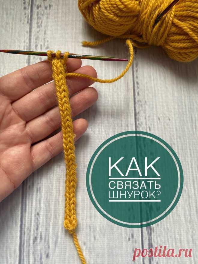 Как вязать шнуры спицами. 10 способов. | Мария - Вязание спицами и крючком | Яндекс Дзен