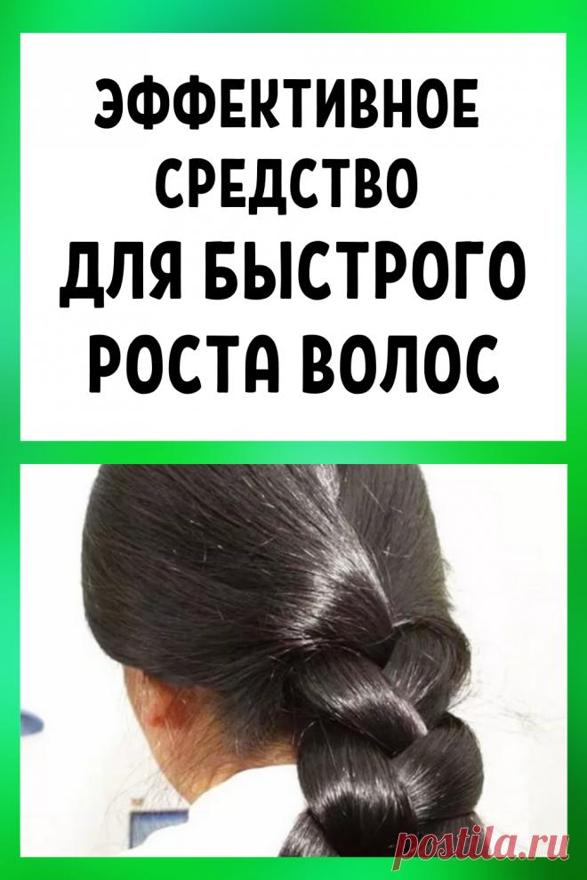 Эффективное средство для быстрого роста волос в домашних условиях