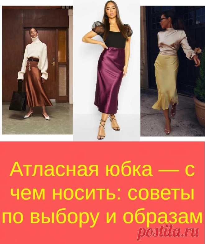 Атласная юбка — с чем носить: советы по выбору и образам