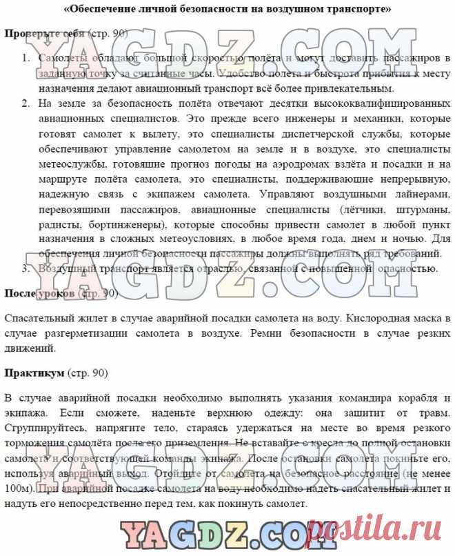 смирнов обж гдз хренников 6 2018 по класс учебнику по