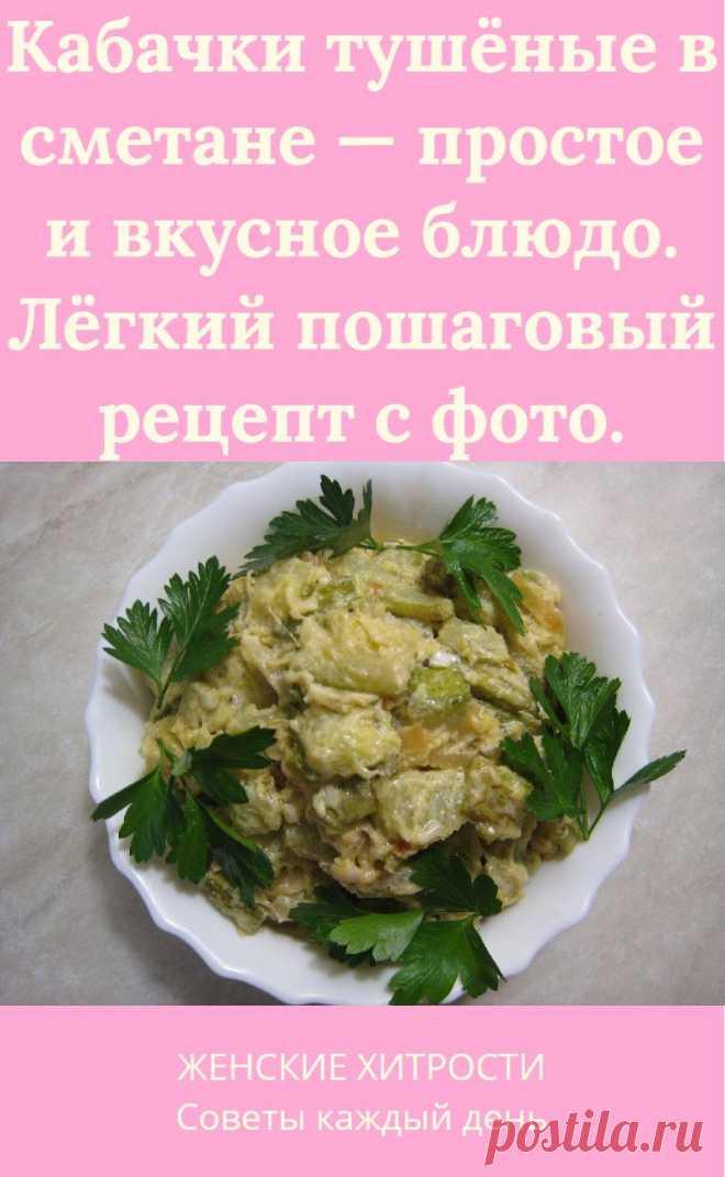 Кабачки тушёные в сметане — простое и вкусное блюдо. Лёгкий пошаговый рецепт с фото.