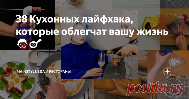 38 Кухонных лайфхака, которые облегчат вашу жизнь 👨🍳