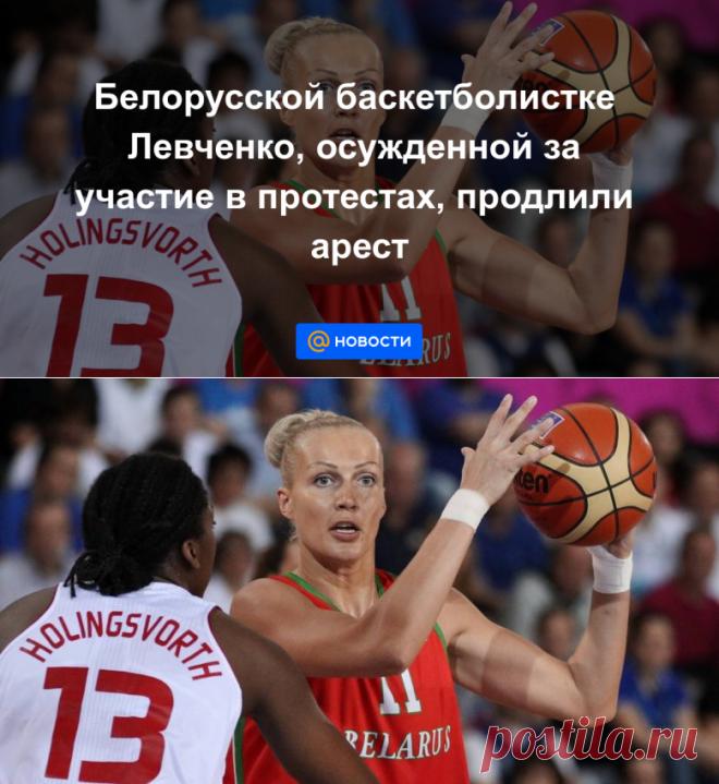 Белорусской баскетболистке Левченко, осужденной за участие в протестах, продлили арест - Новости Mail.ru