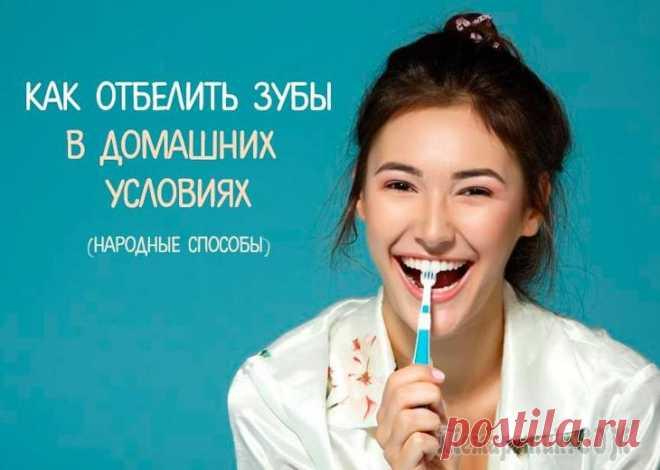 Отбеливание зубов в домашних условиях быстро и просто Идеальная улыбка – мечта для многих, но как же отбелить зубы в домашних условиях быстро, знает не каждый. Добиться отличных результатов в качественном осветлении зубной эмали совсем несложно, существу...