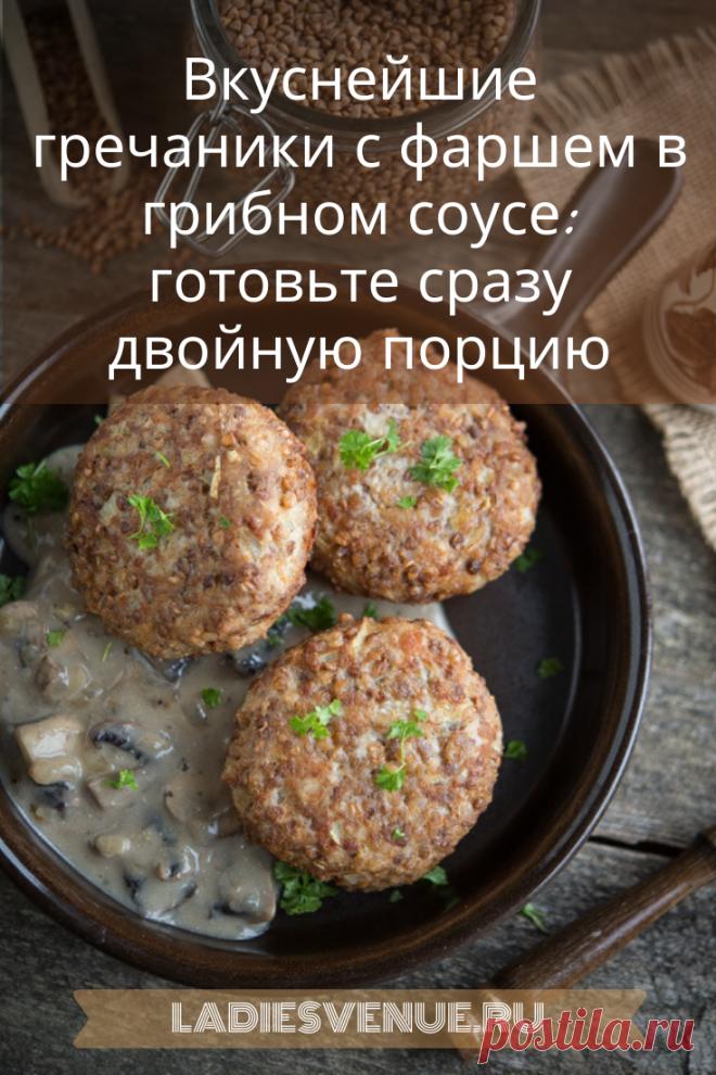 Вкуснейшие гречаники с фаршем в грибном соусе: готовьте сразу двойную порцию