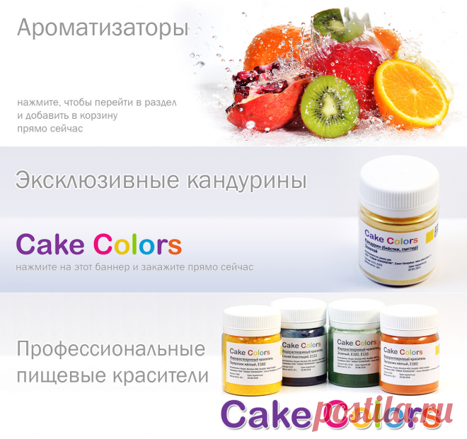 Shop for confectioners, Successful Confectioner online store