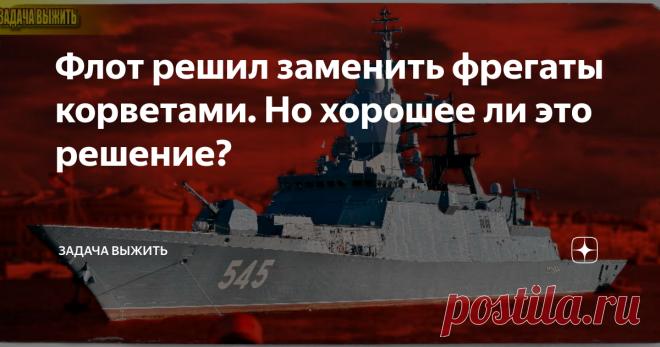 Флот решил заменить фрегаты корветами. Но хорошее ли это решение? Расскажем про интересный вопрос, касающийся Черноморского флота.