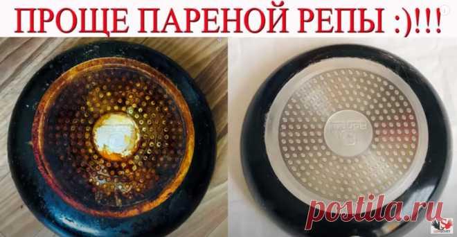 Вот как очистить посуду от нагара. Блестит, как новая! Это действительно работает! - pro100soveti.ru Как новенькие! 👍👍👍 Как очистить кастрюлю, сковороду и любую посуду от нагара...
