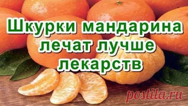 7 проблем с организмом, которые шкурки мандарина лечат лучше лекарств