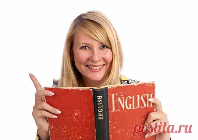 Чтобы разговаривать на английском, нужно немного: 15 минут в день и этот список разговорных фраз - Женская страница Существует лилегкий способ выучить английский? Конечно, есть. Всё зависит от преследуемой цели и упорства ученика. Я, например, всю жизнь в школе и университете изучала немецкий. Но обстоятельства сложились так, что к тридцати годам мне понадобился базовый уровень разговорного английского. И да, у меня получилось выучить язык самостоятельно дома! Делюсь собс...