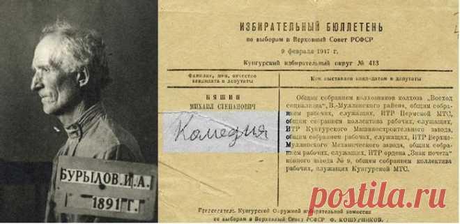 """Иван Бурылов, написавший слово """"комедия"""" на бюллетене для голосования, получил 8 лет лагерей, 1949 год, СССР – Исторические документы, вырезки из газет, и все такое старое-старое"""