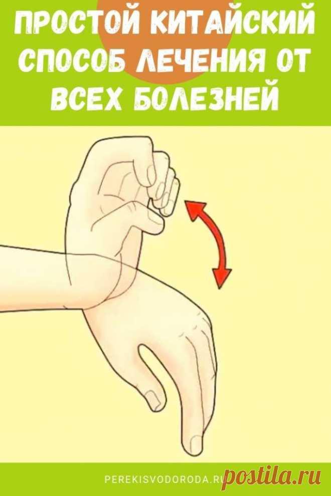 Простой китайский способ от всех болезней - Советы на каждый день