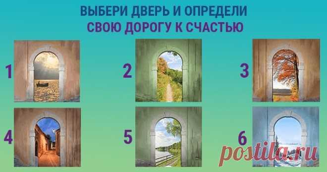 Тест выбери дверь и определи свою дорогу к счастью
