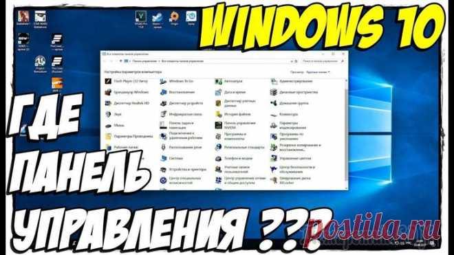 Как запустить Панель управления в Windows 10 — 9 способов При работе на компьютере бывают ситуации, когда пользователю необходимо открыть Панель управления в Windows 10, для выполнения настроек операционной системы. Возникает вопрос, а где находится Панель у...