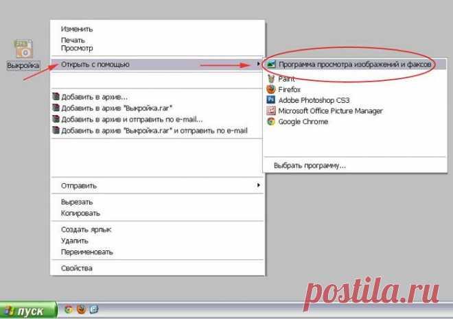 Способ распечатки выкройки на принтере с помощью программ Windows.