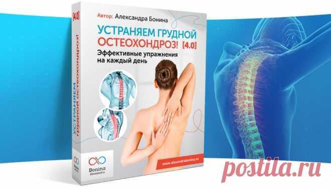 Устраняем грудной остеохондроз 4.0 [Александра Бонина] | Складчина | Клуб Складчик