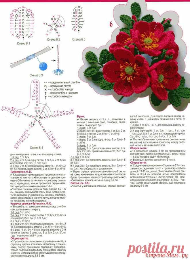 Вязаные букеты крючком схемы с описанием