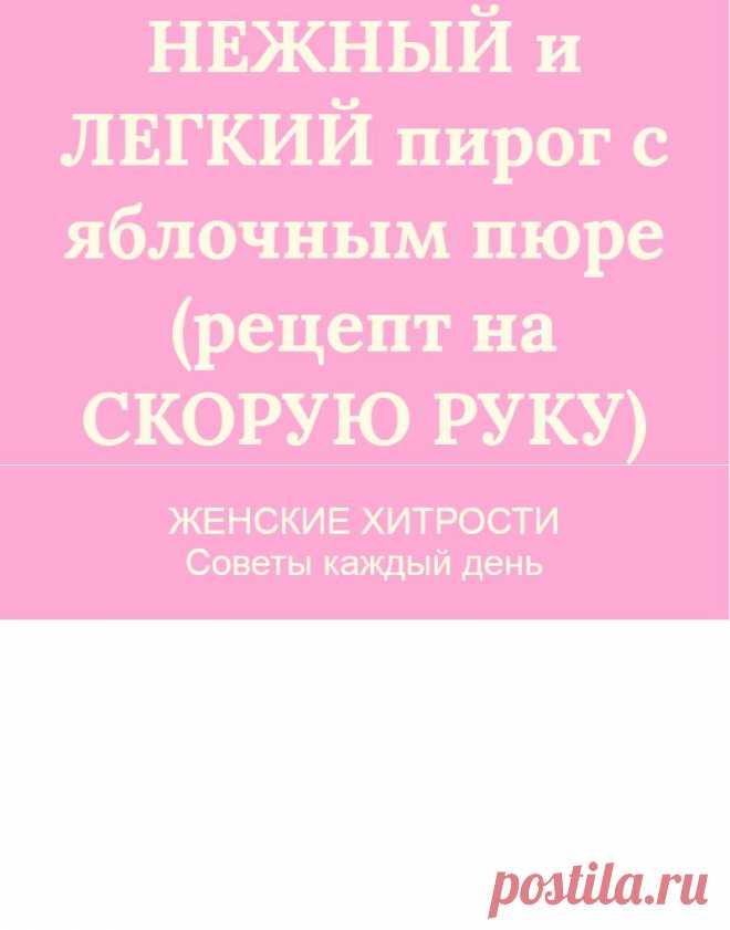 НЕЖНЫЙ и ЛЕГКИЙ пирог с яблочным пюре (рецепт на СКОРУЮ РУКУ)