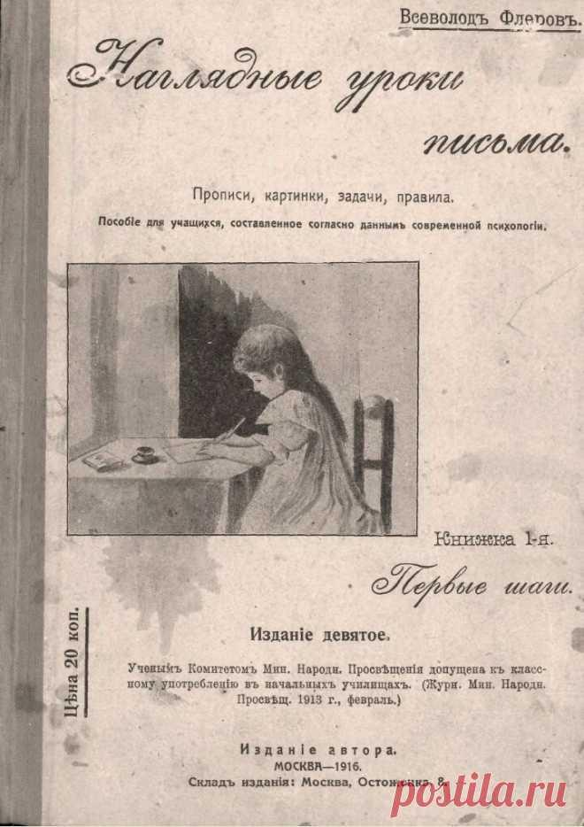«Наглядные уроки письма» - потрясающая книга 1916 года. Рассказываю, чем она может помочь современным школьникам   В помощь родителям младшего школьника   Яндекс Дзен