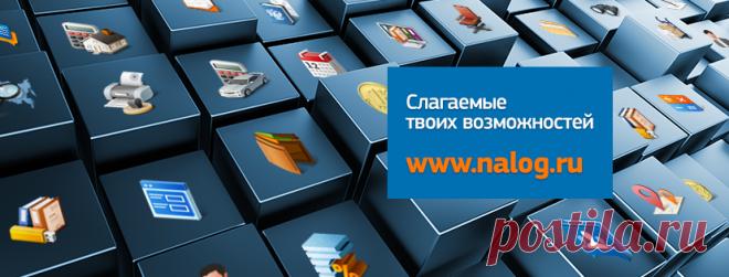 (5) ФНС России - Главная